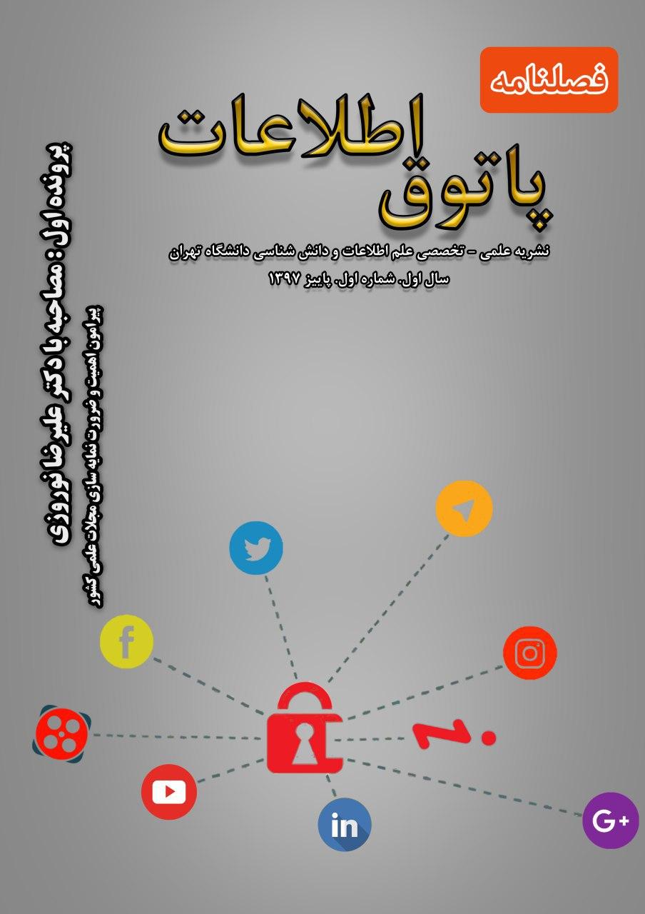 نشریه پاتوق اطلاعات